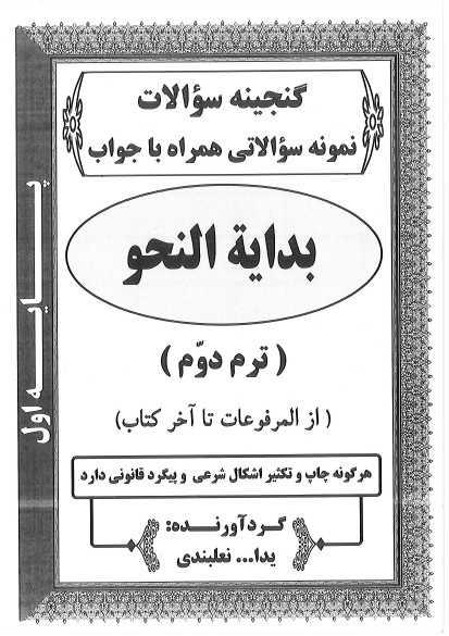 بدایة النحو ترم دوم