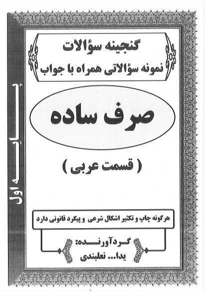 صرف ساده (قسمت عربی)