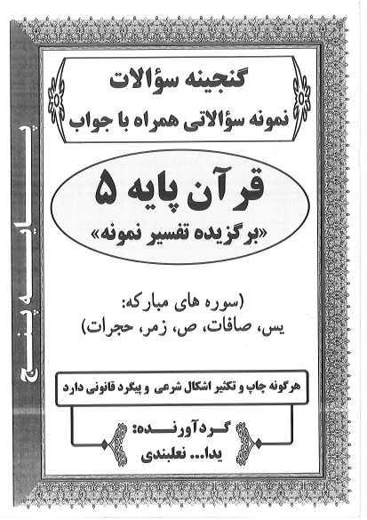 قرآن پایه 5