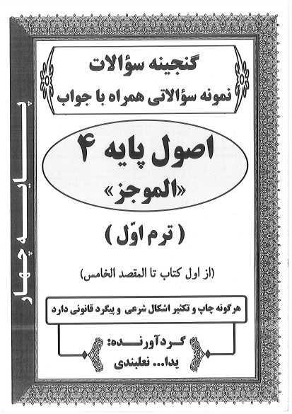 اصول پایه 4 «الموجز» (ترم اول)