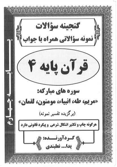قرآن پایه 4