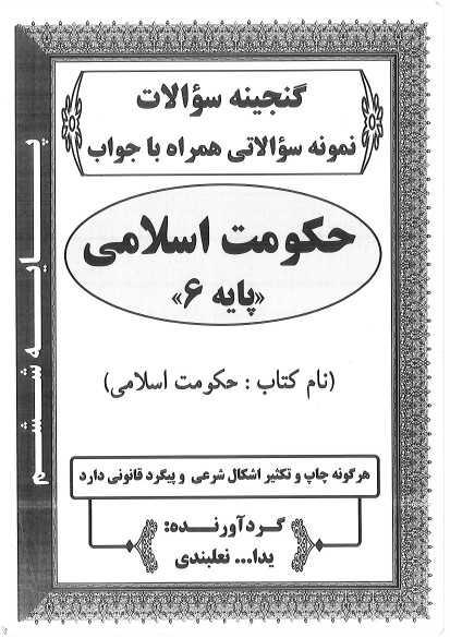 حکومت اسلامی پایه 6