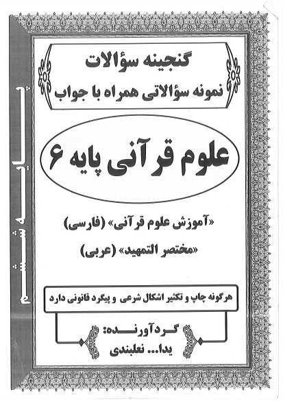آشنایی با علوم قرآنی پایه 6