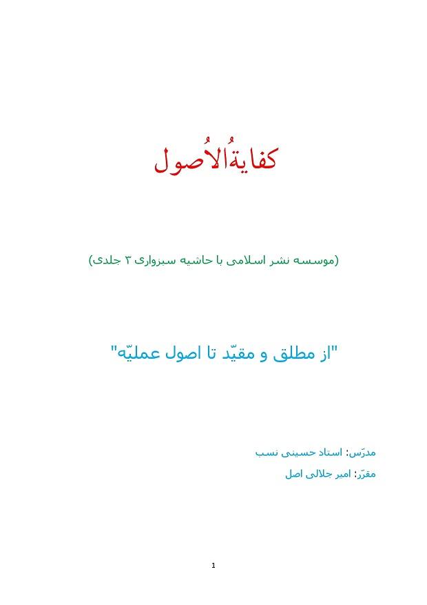 کفایه الاصول پایه 10
