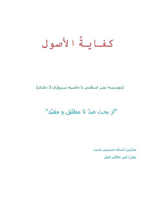 کفایه الاصول پایه 9